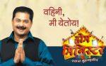 Home Minister Marathi