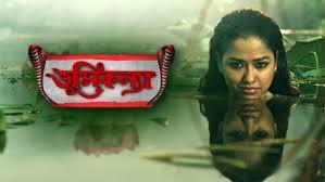 Bhoomi Kanya