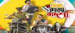 Tekka Raja Badshah 19th February 2019 Full Episode 211